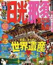 【送料無料】るるぶ日光那須鬼怒川塩原('14)