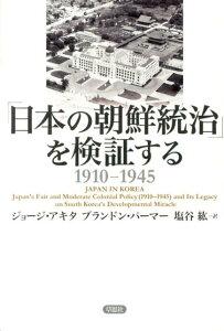 【送料無料】「日本の朝鮮統治」を検証する [ ジョージ・アキタ ]