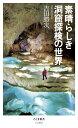素晴らしき洞窟探検の世界 (ちくま新書) [ 吉田 勝次 ]