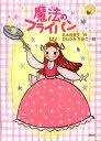楽天ブックスで買える「魔法のフライパン (ことり文庫) [ 名木田恵子 ]」の画像です。価格は1,026円になります。