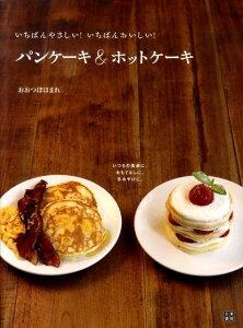 【楽天ブックスならいつでも送料無料】パンケーキ&ホットケーキ [ おおつぼほまれ ]