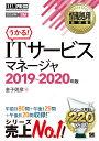 情報処理教科書 ITサービスマネージャ 2019〜2020年版 (EXAMPRESS) [ 金子 則彦 ]
