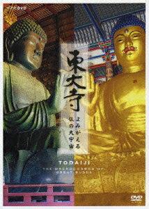 【楽天ブックスならいつでも送料無料】NHK DVD::東大寺 よみがえる仏の大宇宙 [ 宮本亜門 ]