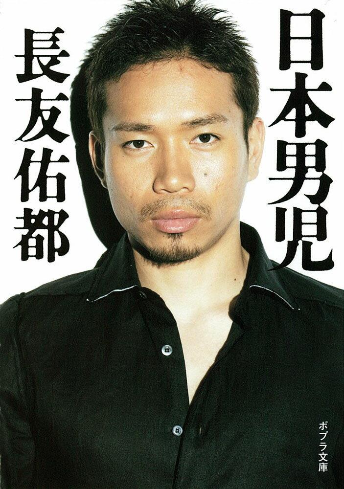 「日本男児」の表紙