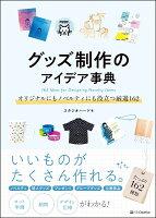 9784797399981 - 名刺デザイン・ショップカードデザインの参考になる書籍・本まとめ