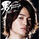 男 never give up (初回限定盤F CD+DVD) [ Sexy Zone ]