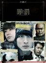 【送料無料】罪と罰 A Falsified Romance DVD-BOX [ 高良健吾 ]
