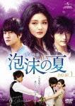 泡沫(うたかた)の夏 DVD-SET.1 [ バービィー・スー[徐煕媛] ]