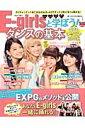 E-girlsと学ぼう!ダンスの基本DVDレッスンBOOK