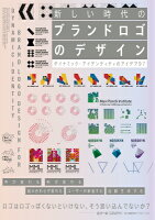 9784861009983 - ロゴデザインの参考になる書籍・本まとめ「考え方や制作過程・事例からロゴ制作を学ぶ」