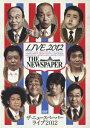 【送料無料】ザ・ニュースペーパー LIVE 2012 [ ザ・ニュースペーパー ]