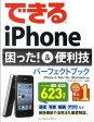 できるiPhone困った!&便利技パーフェクトブック         トブック iPhone 4/3GS/3G/iPod touc [ 松村太郎 ]