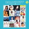 おニャン子クラブ(結成30周年記念) シングルレコード復刻ニャンニャン 3