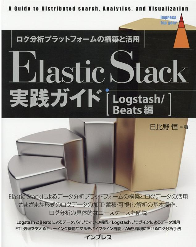Elastic Stack実践ガイド[Logstash/Beats編]画像