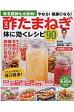 酢たまねぎ体に効くレシピ90