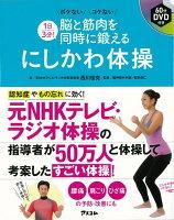 【バーゲン本】1日3分!脳と筋肉を同時に鍛えるにしかわ体操 DVD付き