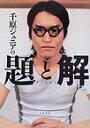 「松本人志の話はすべってる」タブーとなっているレジェンド批判をした千原ジュニアにネタ泥棒疑惑が急浮上!!