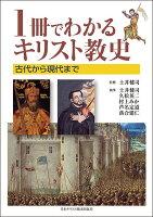 1冊でわかるキリスト教史