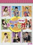ようこそ!東池袋ヒマワリ荘 DVD-BOX