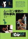 ムーミン童話の百科事典 [ 高橋 静男「ムーミンゼミ」 ]