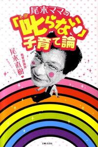【送料無料】尾木ママの「叱らない」子育て論