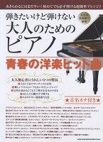 弾きたいけど弾けない大人のためのピアノ青春の洋楽ヒット曲
