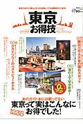 東京お得技ベストセレクション