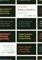 アパレルのグラフィックデザインコレクション