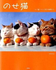 【送料無料】のせ猫 [ Shironeko ]
