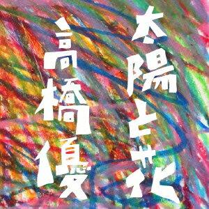 【楽天ブックスならいつでも送料無料】太陽と花(初回限定盤 CD+DVD) [ 高橋優 ]