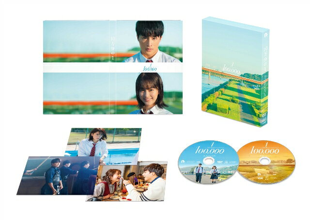 10万分の1 Blu-rayスペシャル・エディション【Blu-ray】