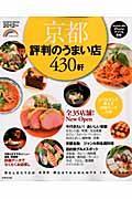 【送料無料】京都評判のうまい店430軒(2012年版)
