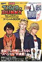 【送料無料】TIGER & BUNNYスペシャルBOOK
