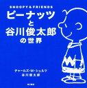 ピーナッツと谷川俊太郎の世界 SNOOPY & FRIENDS [ チャールズ・M.シュルツ ]