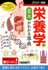 カラー図解栄養学の基本がわかる事典 [ 川島由起子 ]