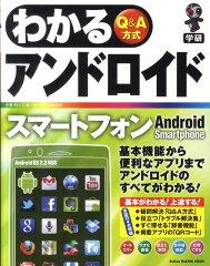 【送料無料】わかるアンドロイドスマートフォン