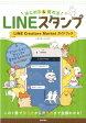 LINEスタンプ はじめる&売れる LINE Creators Market ガイドブ [ スタラボ+ナイスク ]