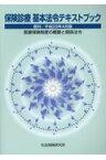 保険診療基本法令テキストブック医科(平成29年4月版) 医療保険制度の概要と関係法令