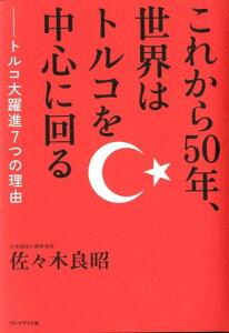 【送料無料】これから50年、世界はトルコを中心に回る