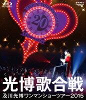 及川光博ワンマンショーツアー2015 光博歌合戦【Blu-ray】