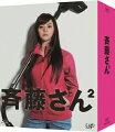 斉藤さん2 Blu-ray BOX 【Blu-ray】