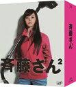 斉藤さん2 Blu-ray BOX 【Blu-ray】 [ 観月ありさ ]