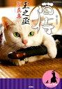【送料無料】猫侍玉之丞写真集 [ 「猫侍」製作委員会 ]