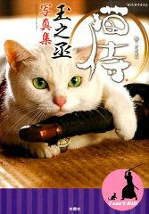 【楽天ブックスならいつでも送料無料】猫侍 玉之丞写真集 [ 猫侍制作委員会 ]