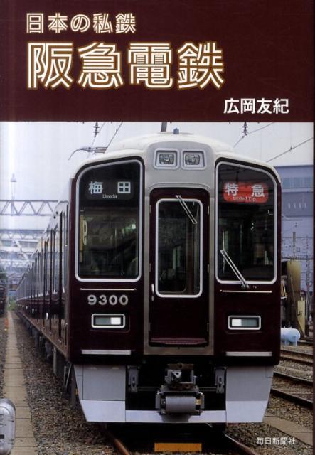 日本の私鉄阪急電鉄 [ 広岡友紀 ]