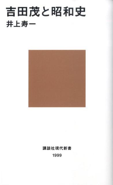 「吉田茂と昭和史」の表紙