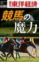 OD>競馬の魔力