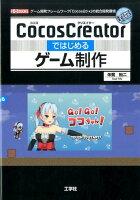 CocosCreatorではじめるゲーム制作