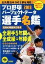 プロ野球パーフェクトデータ選手名鑑(2018) (別冊宝島)の商品画像