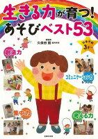 【バーゲン本】生きる力が育つ!あそびベスト53